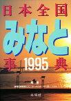 日本全国みなと事典 1995/港湾空間高度化センター/バス・コーポレーション【2500円以上送料無料】