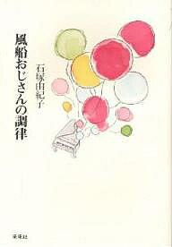 風船おじさんの調律/石塚由紀子【後払いOK】【2500円以上送料無料】