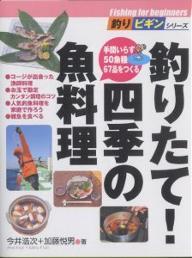 釣りビギンシリーズ釣りたて!四季の魚料理 手間いらず50魚種67品をつくる/今井浩次/加藤悦男