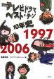 テレビドラマベスト・テン10年史 1997−2006/進藤良彦/K・ドラマフィルカンパニー【2500円以上送料無料】