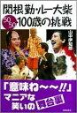 関根勤・ルー大柴100歳の挑戦/山中伊知郎【合計3000円以上で送料無料】