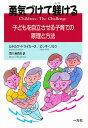 勇気づけて躾ける 子どもを自立させる子育ての原理と方法/ルド...