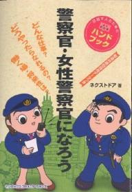 目指す人のためのよくわかるハンドブック【1000円以上送料無料】警察官・女性警察官になろう/...