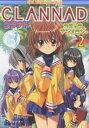 CLANNADコミックアンソロジー2【合計3000円以上で送料無料】