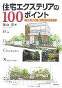 住宅エクステリアの100ポイント計画・設計・施工・メンテナンス/藤山宏 【後払いOK】【2500円以上送料無料】
