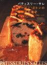 生活シリーズパティスリー・サレオーブン・ミトンの塩味のお菓子 キッシュ、ケーク・サレ、パ...