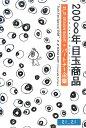 21_21DESIGN SIGHT+パー【2500円以上送料無料】200∞年目玉商品 21_21 DESIGN SIGHT+パ...