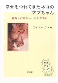 【2500円以上送料無料】幸せをつれてきたネコのアブちゃん 愛猫との出会い、そして別れ/ア...