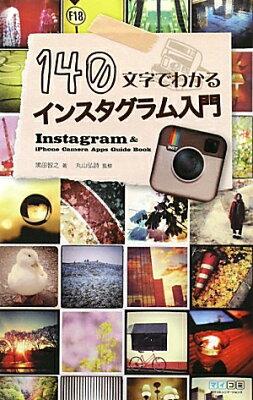 140文字でわかるインスタグラム入門 Instagram & iPhone Camera Apps Guide Book/黒田...