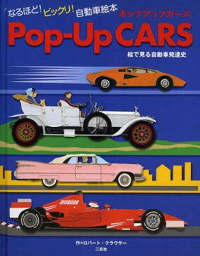 【店内全品5倍】Pop‐Up CARS 絵で見る自動車発達史 なるほど!ビックリ!自動車絵本/ロバート・クラウサー【3000円以上送料無料】