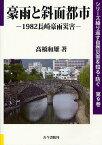 豪雨と斜面都市 1982長崎豪雨災害/高橋和雄【2500円以上送料無料】