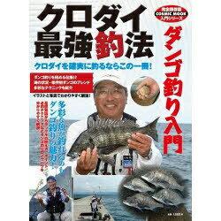 COSMIC MOOK 入門シリーズクロダイ最強釣法 ダンゴ釣り入門 クロダイを確実に釣るならこの...