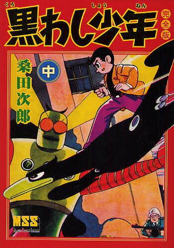黒わし少年完全版中/桑田次郎 3000円以上