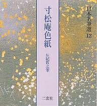 日本名筆選 12日本名筆選 12【RCP】