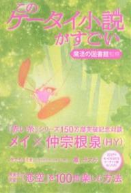 このケータイ小説がすごい【SBZcou1208】