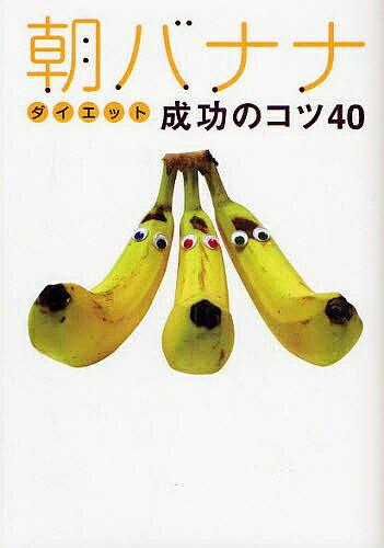 朝バナナダイエット成功のコツ40/ぽっちゃり熟女ゆっきーな【3000円以上送料無料】