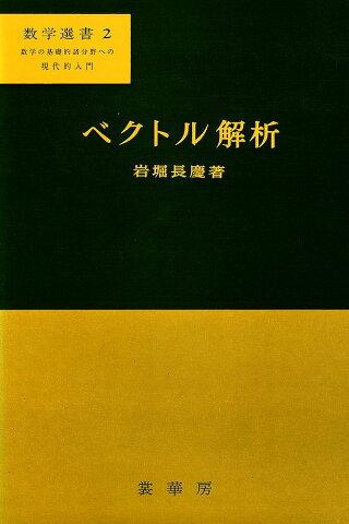 ベクトル解析 力学の理解のために【合計3000円以上で送料無料】