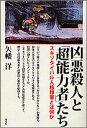 【1000円以上送料無料】凶悪殺人と「超能力者」たち スキゾタイパル人格障害とは何か/矢幡洋...