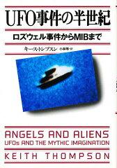 UFO事件の半世紀 ロズウェル事件からMIBまで/キース・トンプスン/小林等【後払いOK】【250...