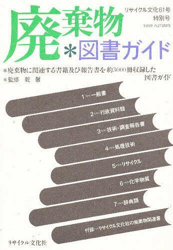人文・地歴・哲学・社会, その他  613000
