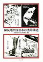 【店内全品5倍】植民地帝国日本の法的構造/浅野豊美/松田利彦【3000円以上送料無料】