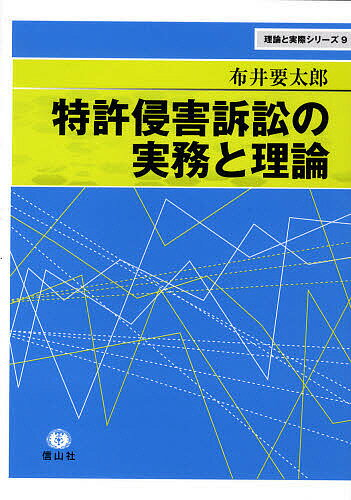特許侵害訴訟の実務と理論/布井要太郎【合計3000円以上で送料無料】