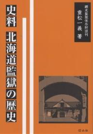 史料北海道監獄の歴史/重松一義【2500円以上送料無料】