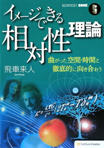 science・i BOOK SIB−003イメージできる相対性理論 曲がった空間・時間と徹底的に向き合お...