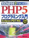 PHP Programming GuideEclipse3ではじめるPHP5プログラミング入門/掌田津耶乃【クーポンがも...