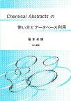 Chemical Abstractsの使い方とデータベース利用/笹本光雄【3000円以上送料無料】