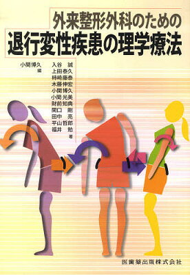 外来整形外科のための退行変性疾患の理学療法/小関博久/入谷誠/上田泰久