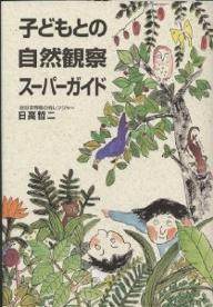 子どもとの自然観察スーパーガイド/日高哲二