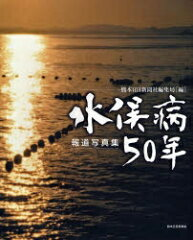 【2500円以上送料無料】水俣病50年 報道写真集/熊本日日新聞社編集局