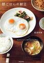 朝ごはんの献立12のシーンとおいしいごはん/飯島奈美/レシピ【合計3000円以上で送料無料】