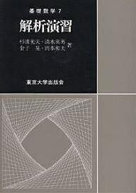 解析演習/杉浦光夫【2500円以上送料無料】