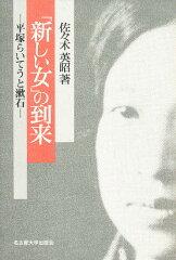 「新しい女」の到来 平塚らいてうと漱石/佐々木英昭【RCPsuper1206】