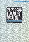 社内公募・FA制度事例集 自律人材を活かす11社の仕組み/日本経済団体連合会出版【2500円以上送料無料】