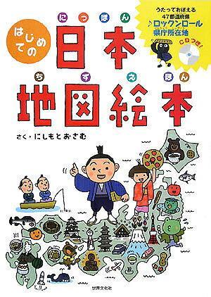 はじめての日本地図絵本/にしもとおさむ 3000円以上