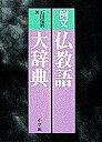 特殊辞典シリーズ例文仏教語大辞典/石田瑞麿【RCPsuper1206】