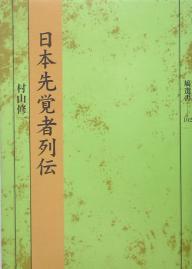 塙選書 102日本先覚者列伝/村山修一