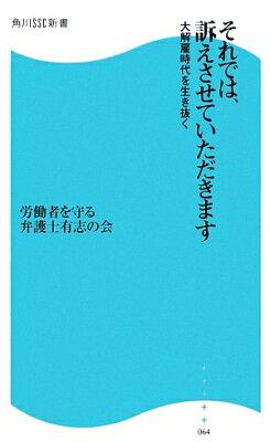 角川SSC新書 064それでは、訴えさせていただきます 大解雇時代を生き抜く/労働者を守る弁護...
