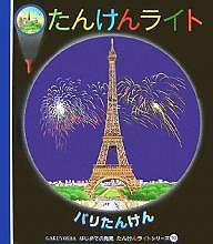 はじめての発見 たんけんライトシリーズ 10たんけんライト 10/ジスモンド・キュリアス/石...
