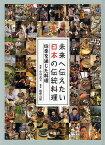未来へ伝えたい日本の伝統料理 5/後藤真樹/小泉武夫