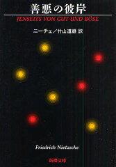 善悪の彼岸/ニーチェ/竹山道雄【2500円以上送料無料】