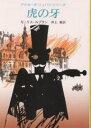 創元推理文庫 107‐7 アルセーヌ・リュパンシリーズ虎の牙/モーリス・ルブラン/井上勇