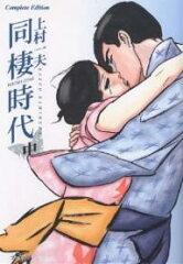 fukkan.com同棲時代 Complete edition 中/上村一夫
