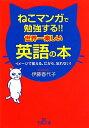王様文庫 A72-1ねこマンガで勉強する!!世界一楽しい英語の本/伊藤香代子