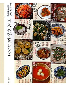 日本の野菜レシピ からだにおいしい野菜の便利帳/高橋書店編集部