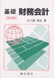 基礎財務会計/五十嵐邦正【2500円以上送料無料】