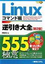 【3000円以上購入で200円クーポンプレゼント!】Linux逆引き大全555の極意 コマンド編/伊藤...